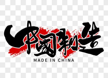 中国制造手写毛笔字图片
