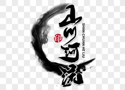 山川河流手写毛笔字图片