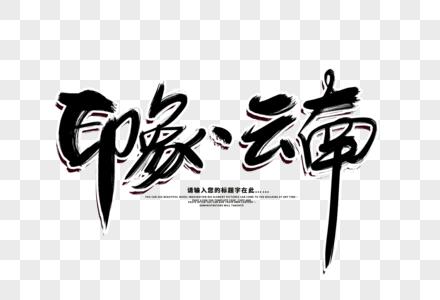 印象云南创意毛笔字设计图片