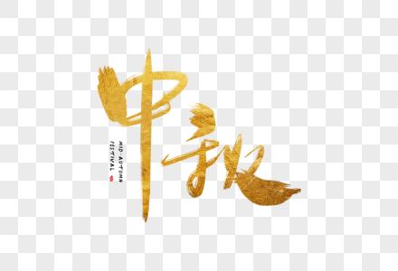 金色手写中秋字体图片