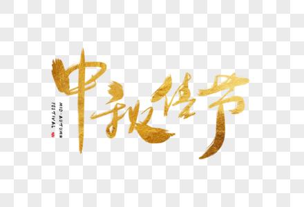 手写金色中秋佳节图片