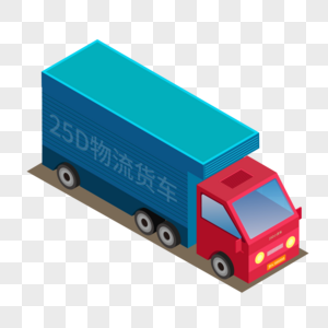 25D手绘卡通立体货车图片