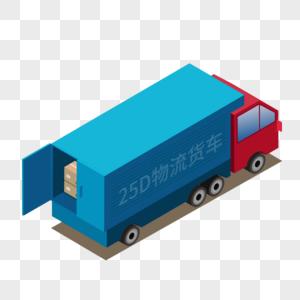 25D手绘卡通立体物流货车图片