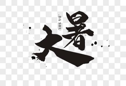 清凉一夏素材_立冬字体元素素材下载-正版素材400205021-摄图网