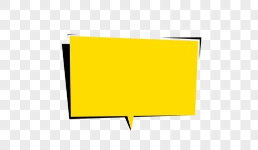 创意黄色卡通对话框设计图片