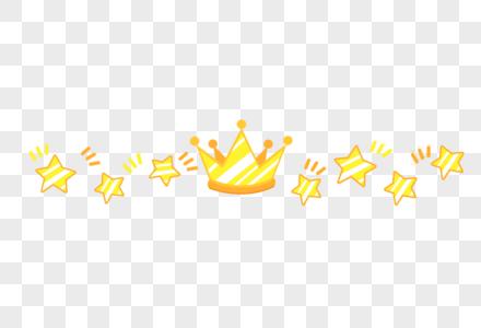 手绘卡通皇冠装饰分割线花边图片