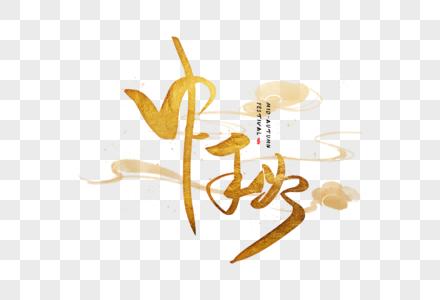手写金色中秋字体图片