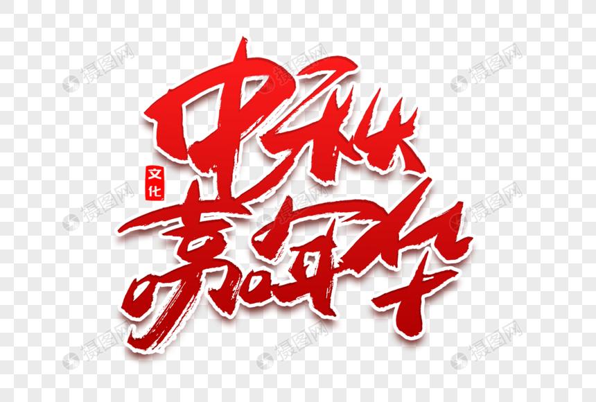 中秋嘉年华书法艺术字图片