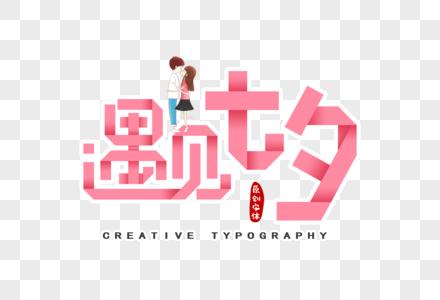 遇见七夕剪纸风字体图片