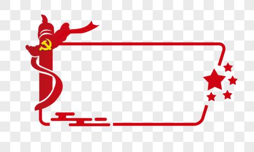 党建国庆节边框图片