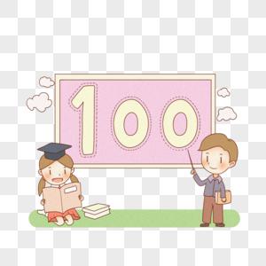 一百分板子与两个小学生图片