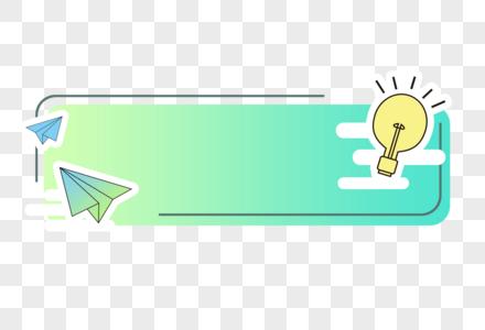 彩色卡通灯泡标题栏图片