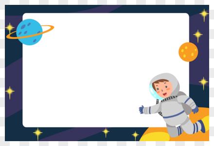 手绘宇航员装饰边框图片