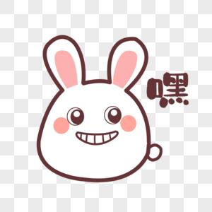 卡通兔子嘿嘿笑表情图片