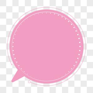 粉色可爱圆形简约对话框图片