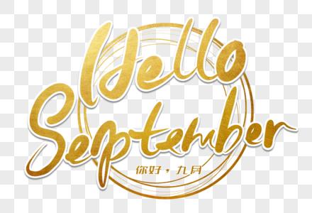 hello september你好九月手写英文字图片