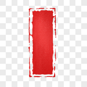 红色印章标签图片