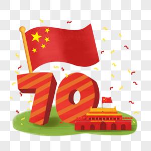 十一国庆节70周年庆典图片