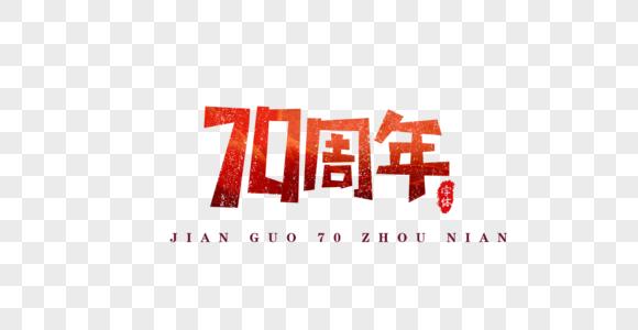 建国70周年艺术字文字设计图片