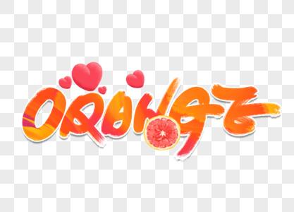 orange手写英文字体图片