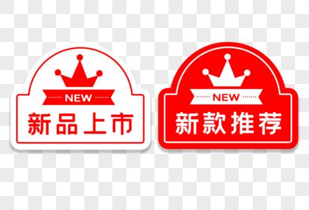 手绘电商新品推荐标签图标元素图片