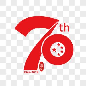 70周年国庆海报艺术字下载图片