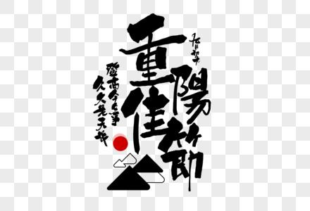重阳佳节手写毛笔字图片