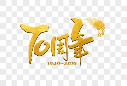 建国70周年手写毛笔字图片