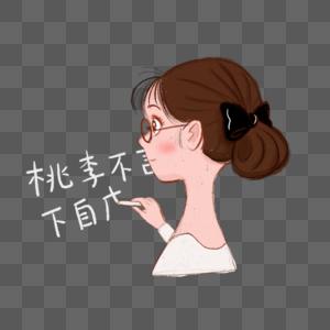 写板书的语文老师图片