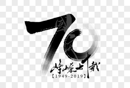 国庆70周年手写创意字体图片
