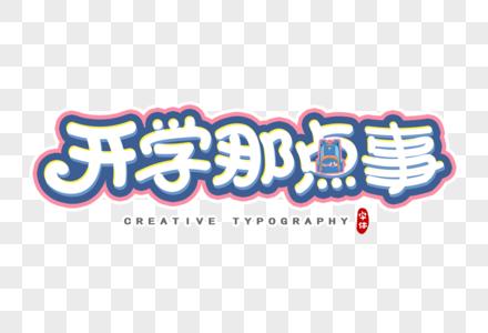 开学那点事字体设计图片