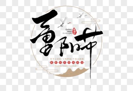 重阳节创意手写字体图片