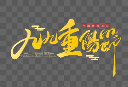 九九重阳节创意手写金色字体图片