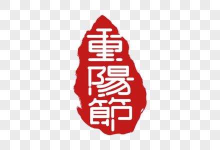 重阳节印章手写字体图片
