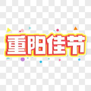 红色小清新重阳佳节大气艺术字图片