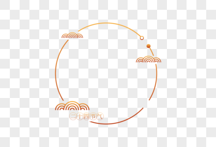 中国传统24节气边框图片