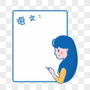 语文老师边框图片