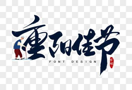 重阳佳节字体设计图片