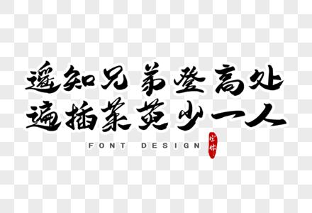 遥知兄弟登高处遍插茱萸少一人字体设计图片