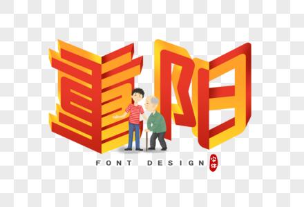重阳立体字字体设计图片