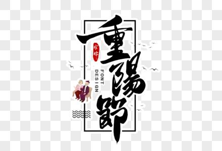 重阳节字体设计图片