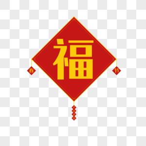 春节福到挂饰背景图片