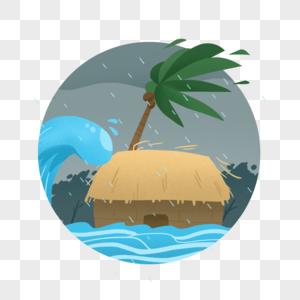 台风天被雨水淹没的小草屋图片