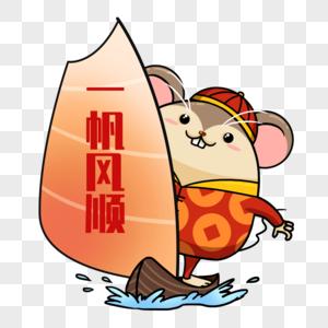 新年乘船的老鼠图片