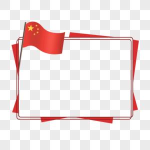 党政节日通用边框图片
