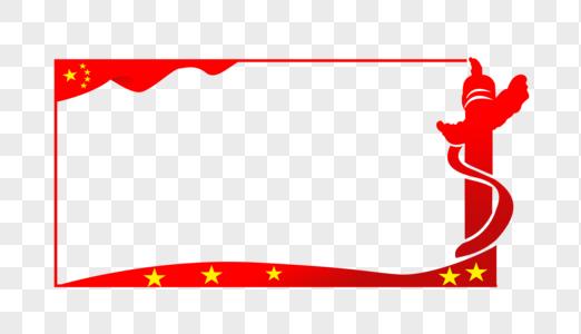 党政边框图片