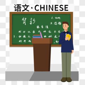 手绘教师节语文课老师上课场景图片