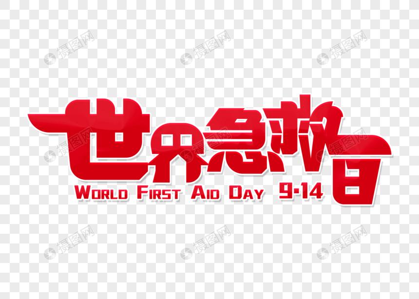 世界急救日字体设计图片