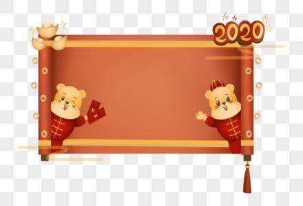 2020鼠年卡通边框图片