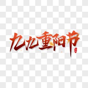 九九重阳节书法艺术字设计图片
